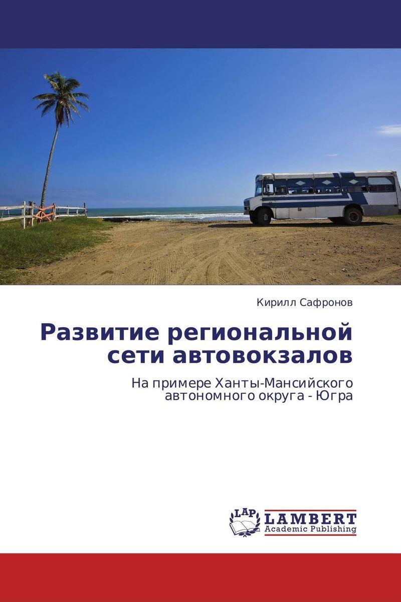 Развитие региональной сети автовокзалов