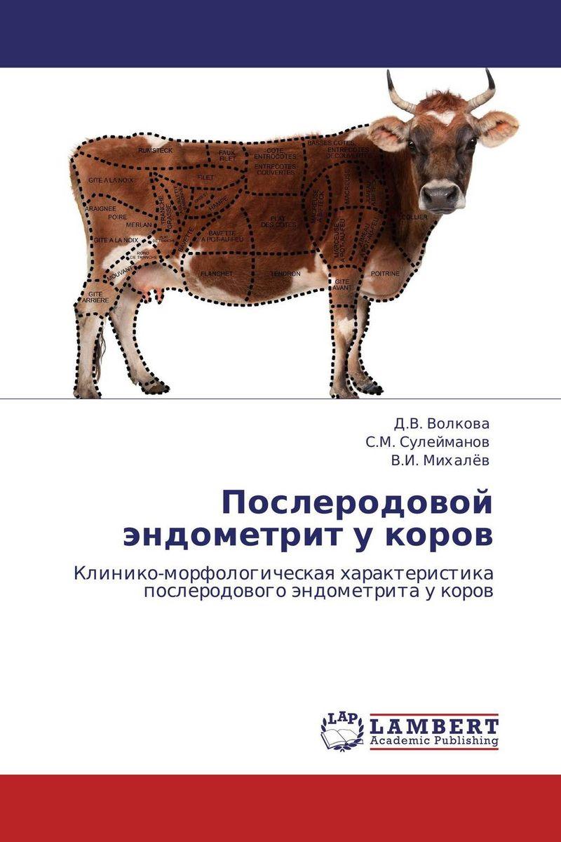 Послеродовой эндометрит у коров