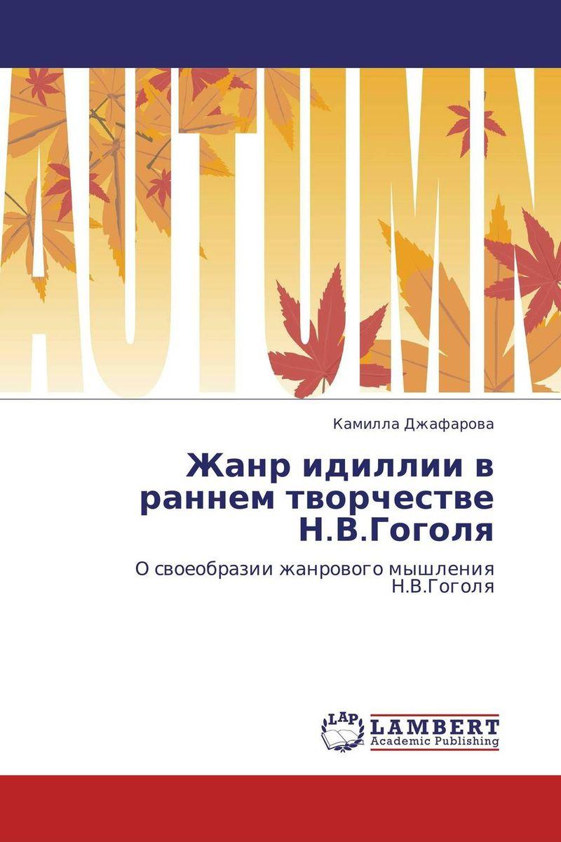 Жанр идиллии в раннем творчестве Н.В.Гоголя