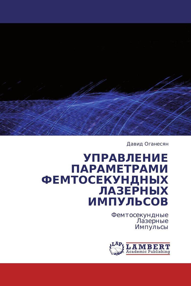 УПРАВЛЕНИЕ ПАРАМЕТРАМИ ФЕМТОСЕКУНДНЫХ ЛАЗЕРНЫХ ИМПУЛЬСОВ олег рожков особенности охлаждения оптических компонентов в лазерных излучателях