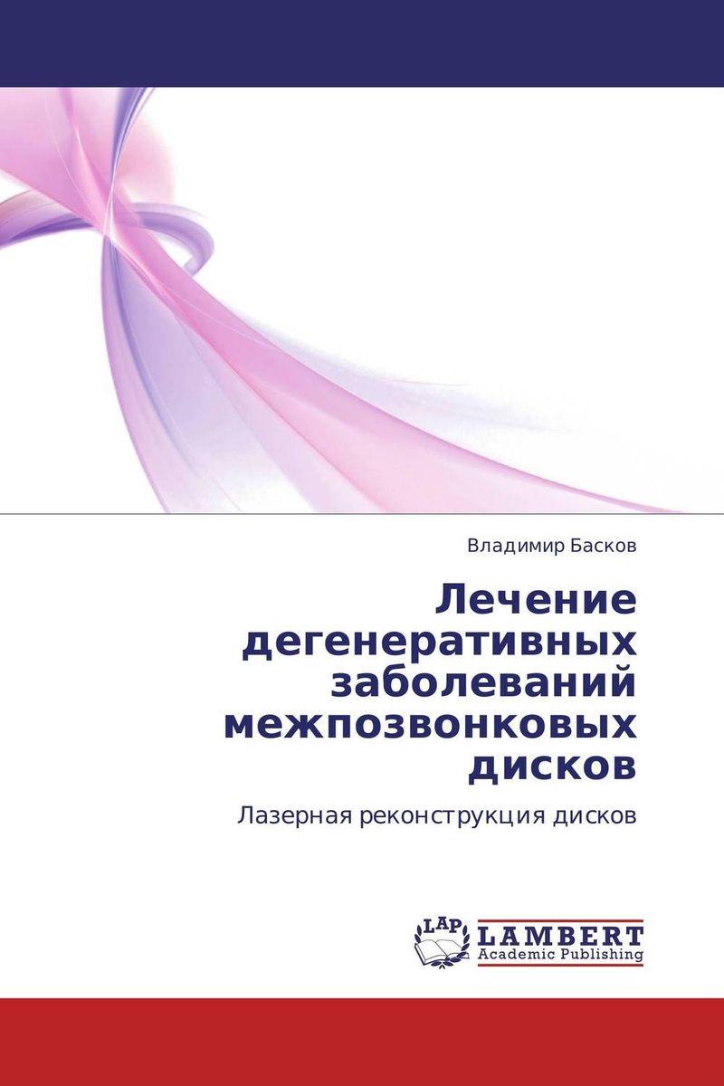 Лечение дегенеративных заболеваний межпозвонковых дисков дмитрий киселев кинезиотейпинг в лечебной практике неврологии и ортопедии