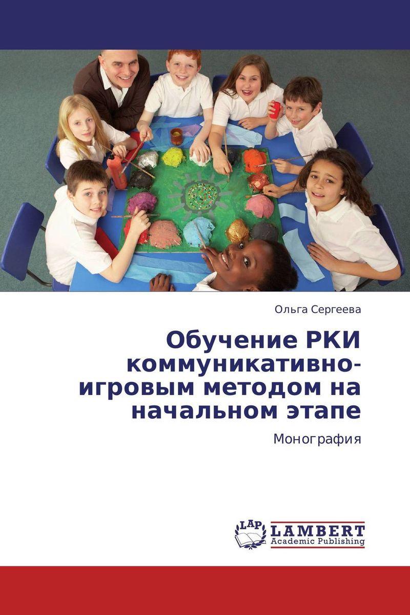 Обучение РКИ коммуникативно-игровым методом на начальном этапе рки учебник
