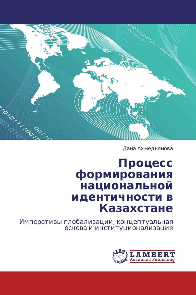 Процесс формирования национальной идентичности в Казахстане 3 комнатная квартира в казахстане г костанай
