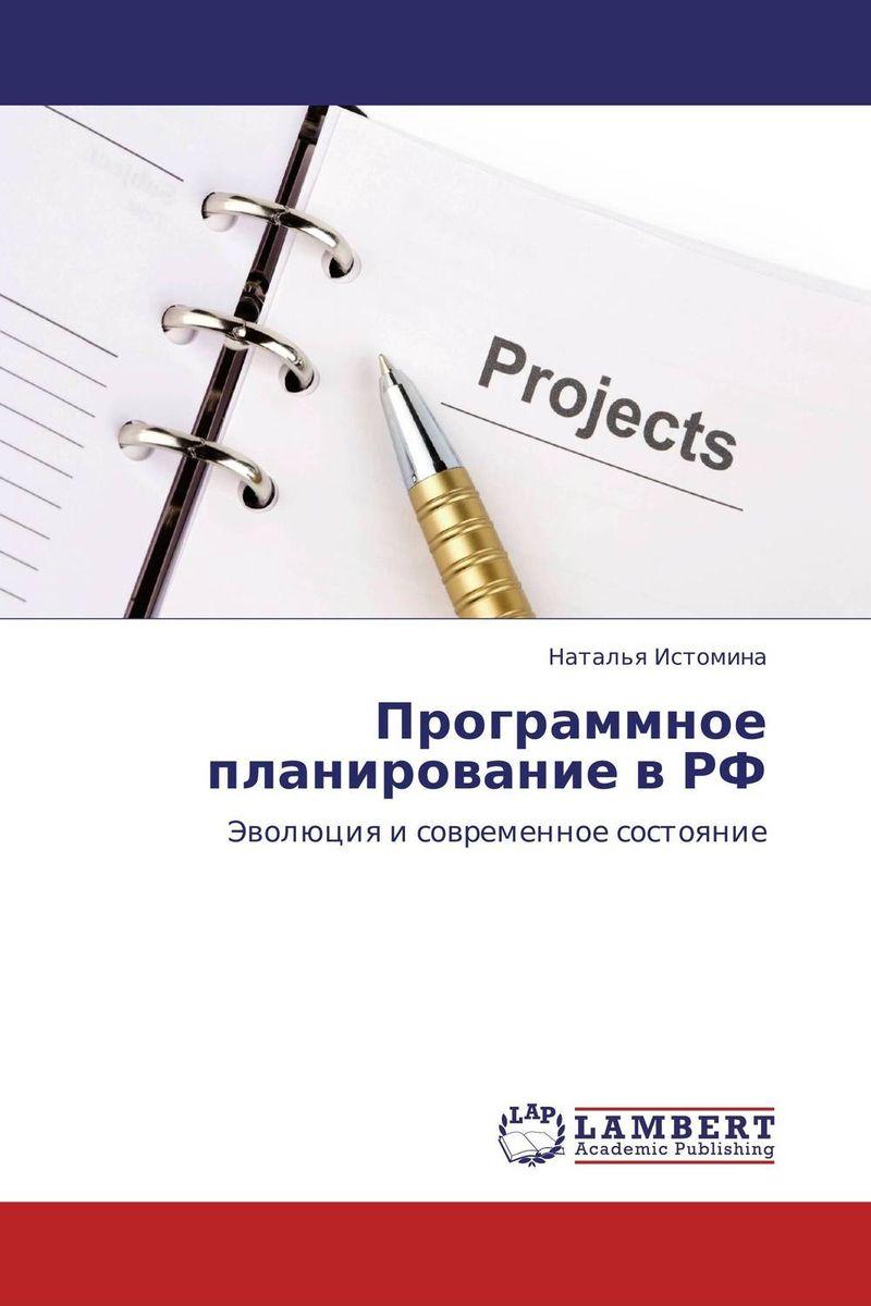 Программное планирование в РФ кодекс этики и служебного поведения государственных служащих рф и муниципальных служащих