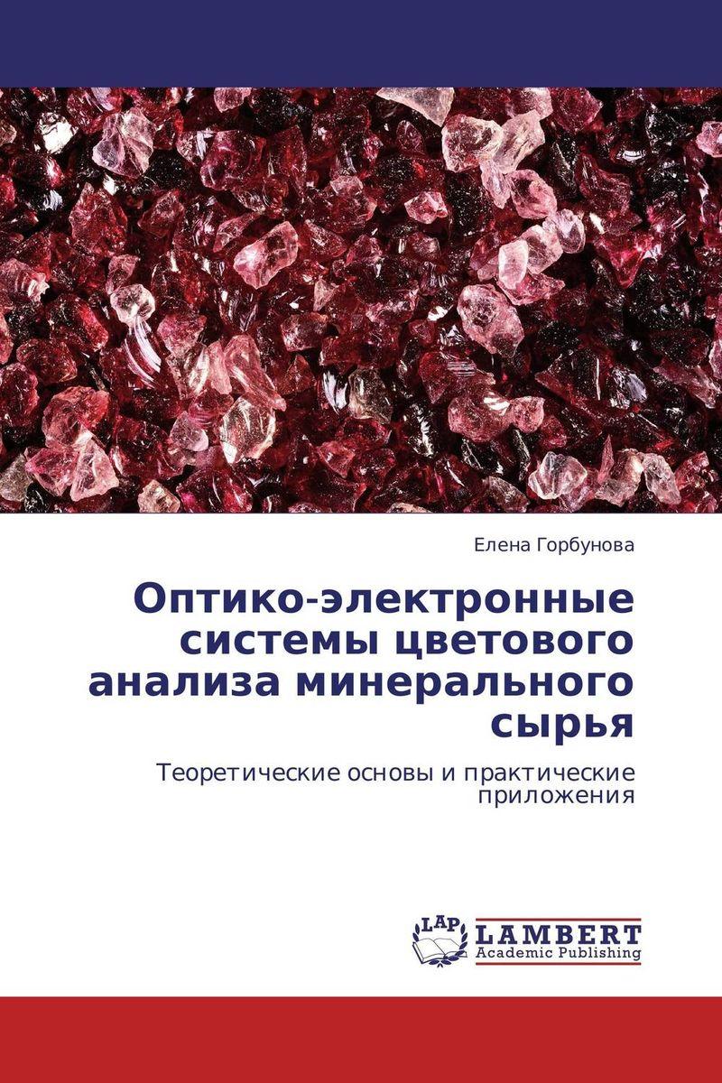 Оптико-электронные системы цветового анализа минерального сырья обнаружение и координатометрия оптико электронных средств оценка параметров их сигналов