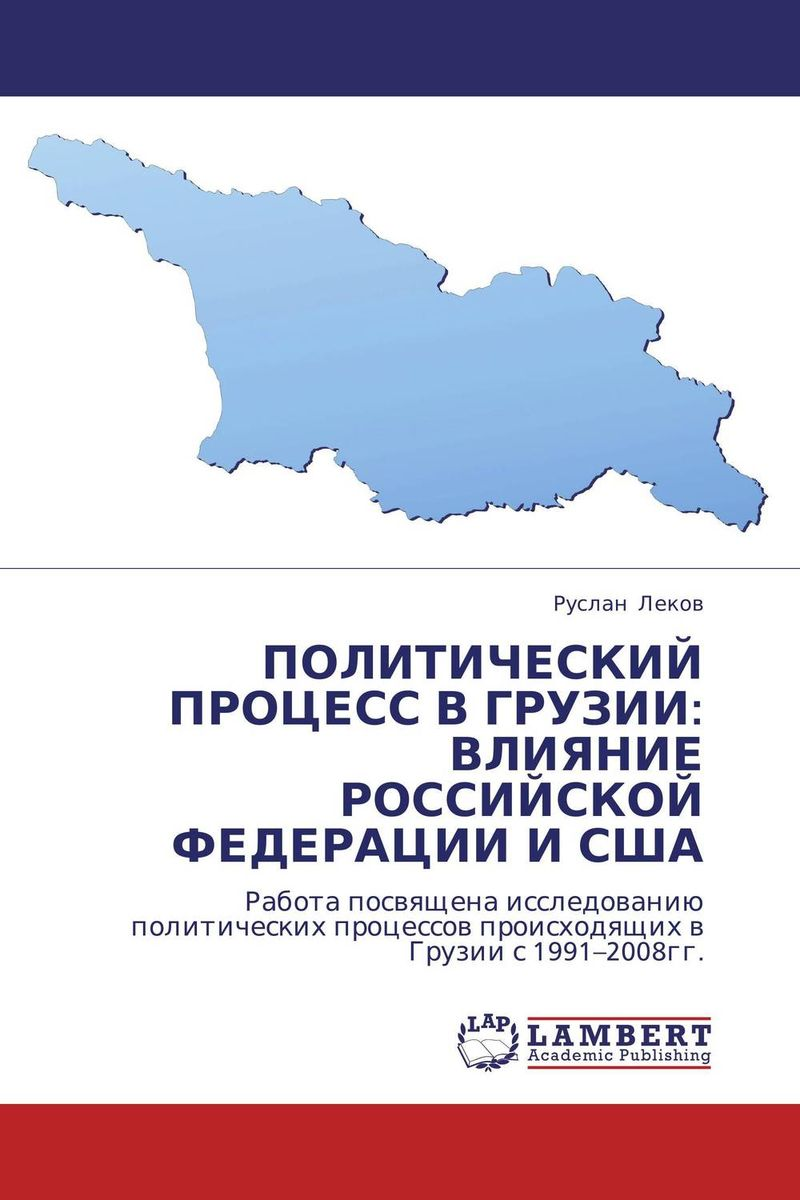 ПОЛИТИЧЕСКИЙ ПРОЦЕСС В ГРУЗИИ: ВЛИЯНИЕ РОССИЙСКОЙ ФЕДЕРАЦИИ И США авто в грузии цены