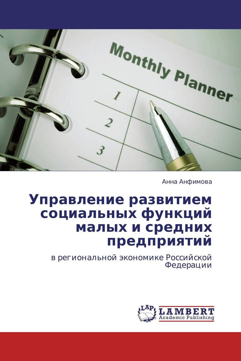 Управление развитием социальных функций малых и средних предприятий