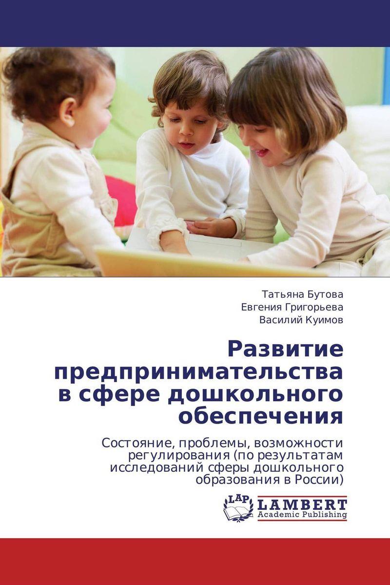 Развитие предпринимательства  в сфере дошкольного обеспечения труба бу продам в красноярске