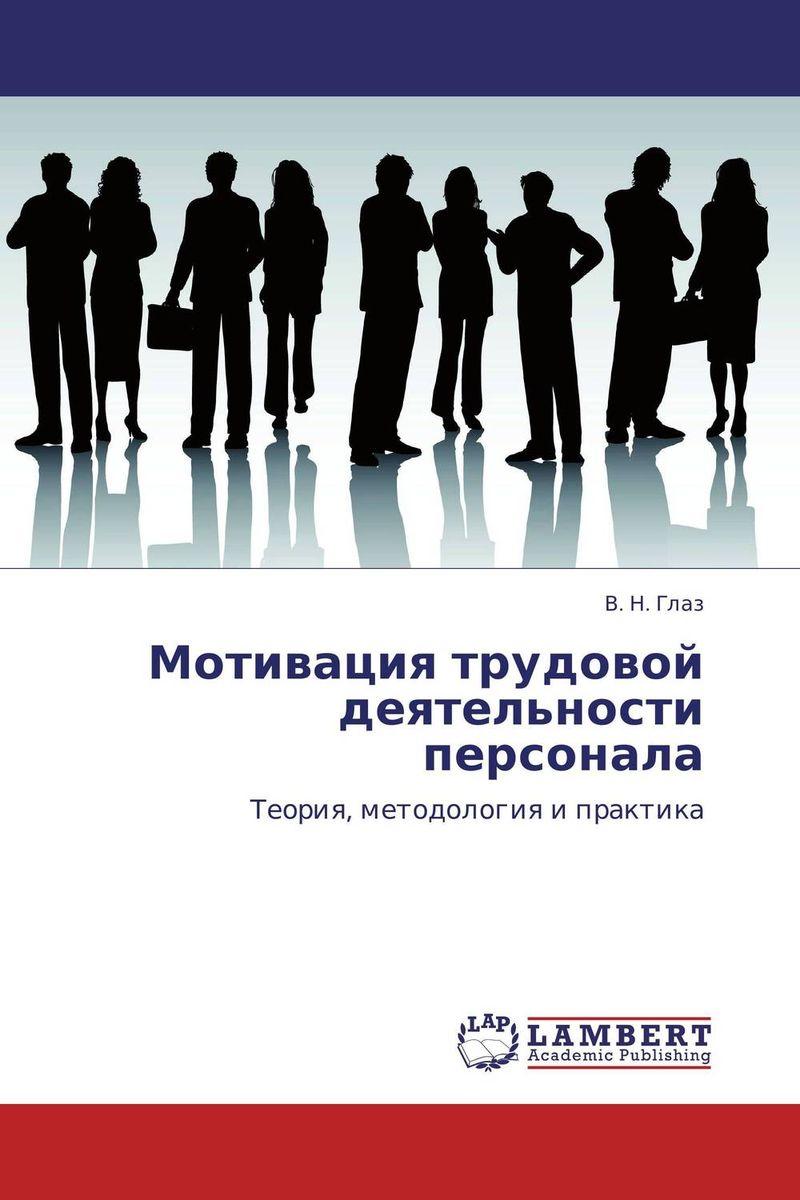 Мотивация трудовой деятельности персонала