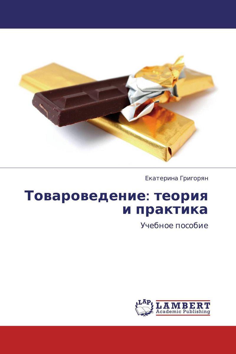 Товароведение: теория и практика белвест стерлитамак каталог товаров