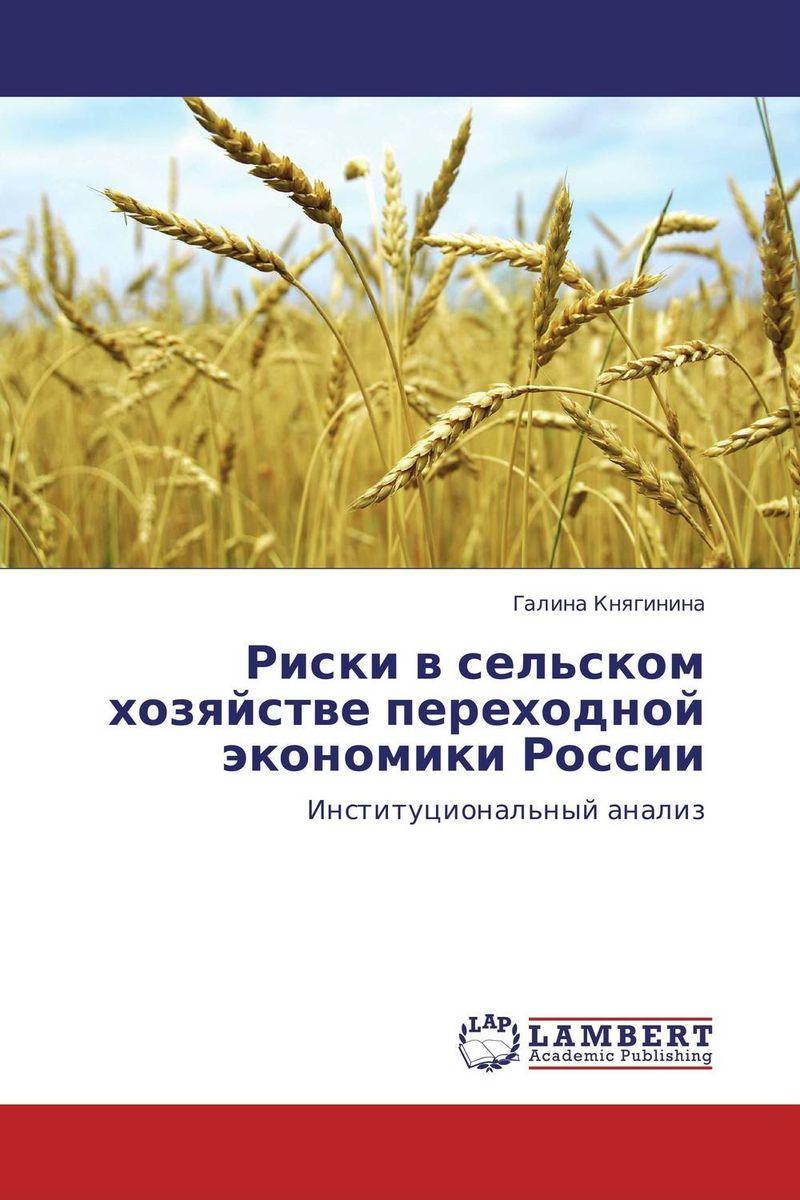 Риски в сельском хозяйстве переходной экономики России я а пляйс политология в контексте переходной эпохи в россии