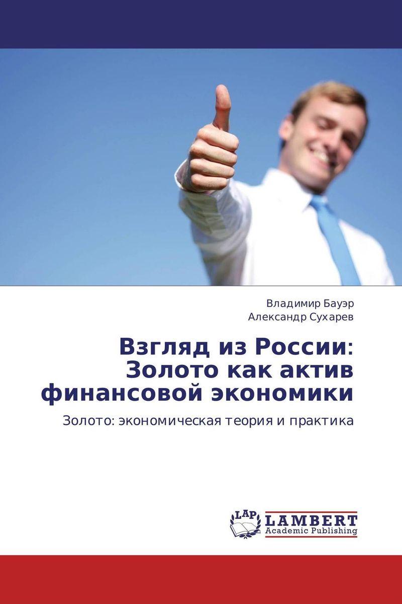 Взгляд из России: Золото как актив финансовой экономики буровые трубы на 127 цены