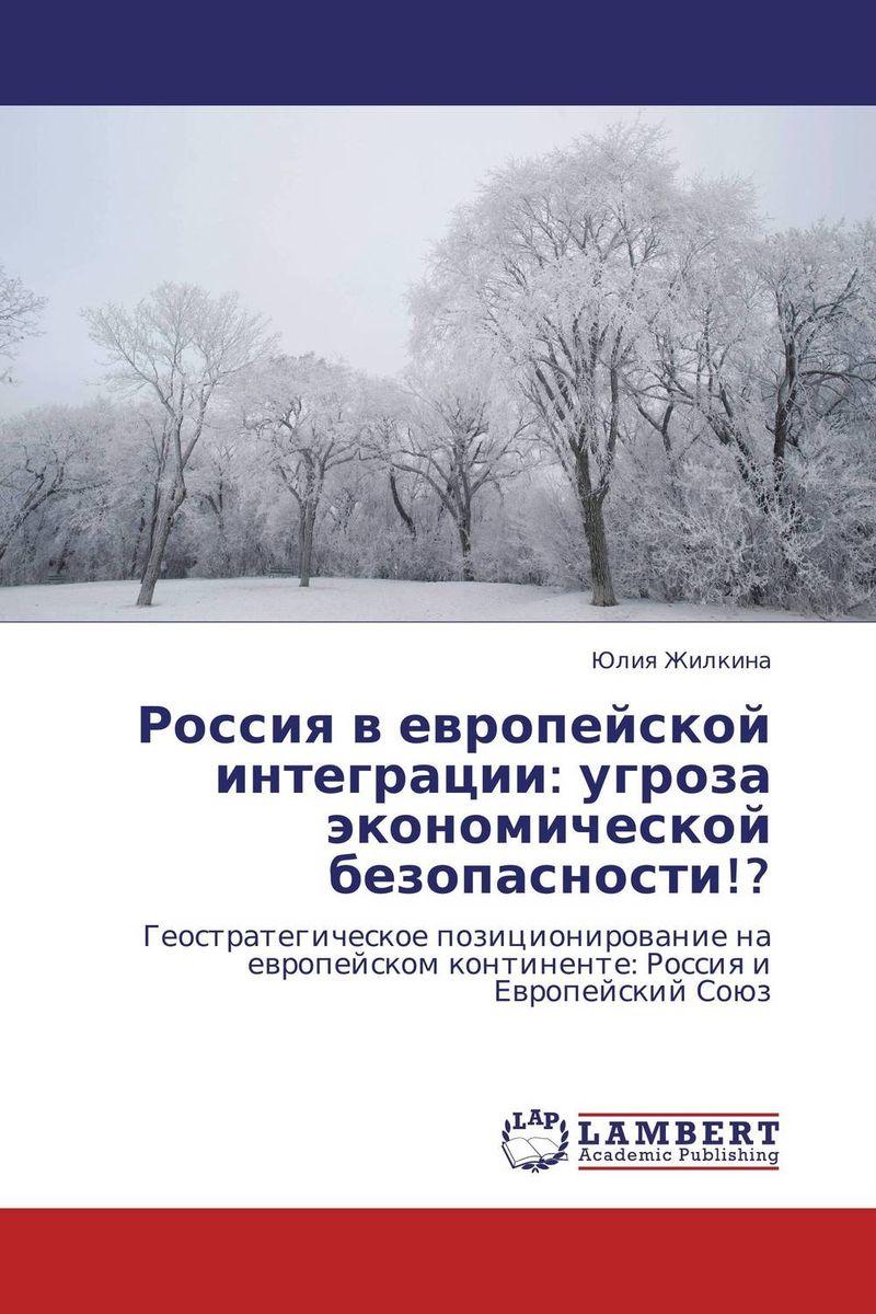 Юлия Жилкина