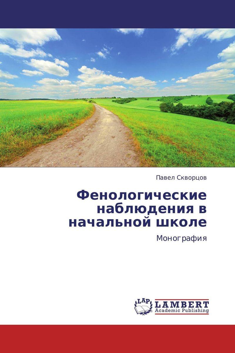образно выражаясь в книге Павел Скворцов
