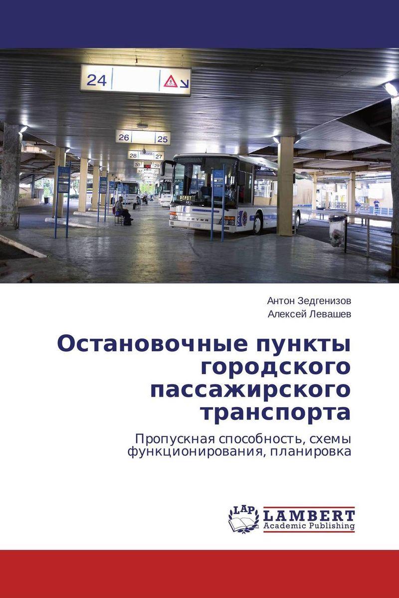 Остановочные пункты городского пассажирского транспорта