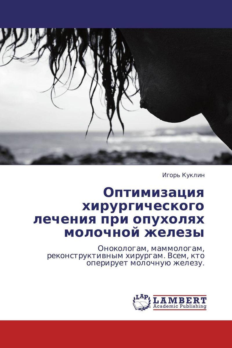 так сказать в книге Игорь Куклин