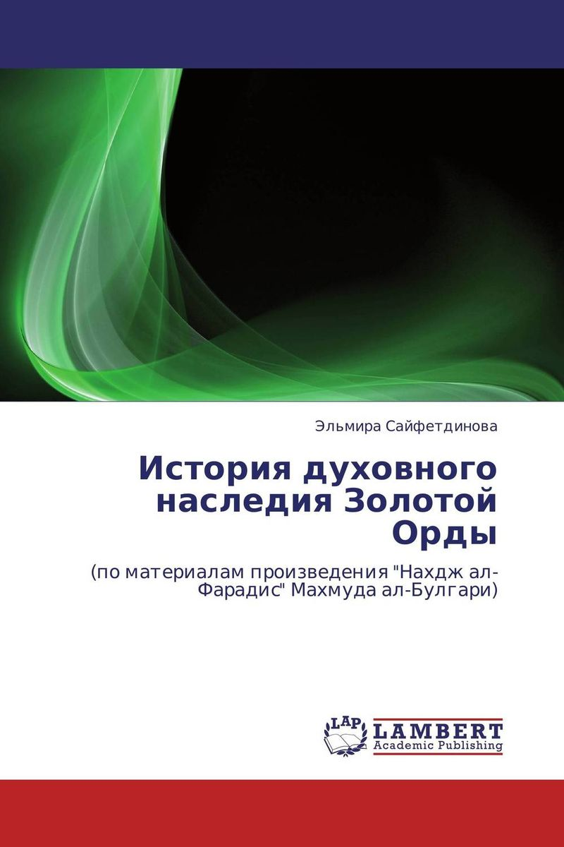 История духовного наследия Золотой Орды бренд булгари