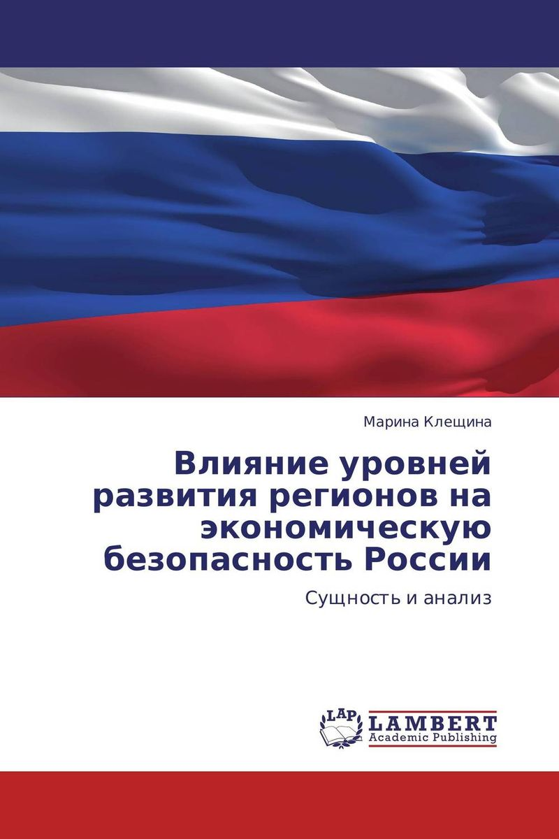 Влияние уровней развития регионов на экономическую безопасность России