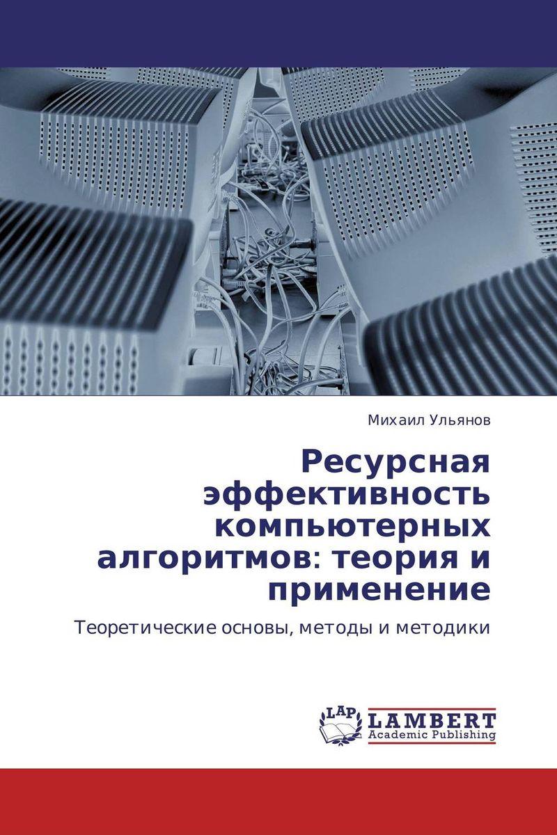 Ресурсная эффективность компьютерных алгоритмов: теория и применение алгоритмы теория и практическое применение