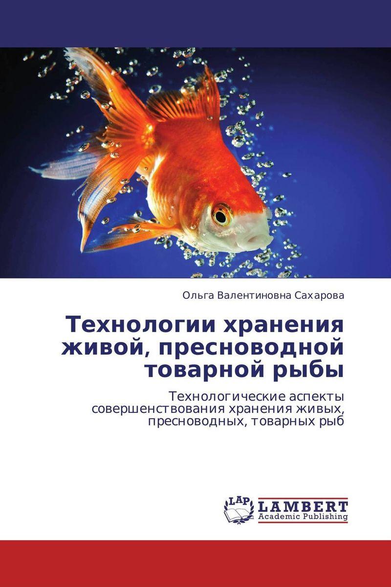 Технологии хранения живой, пресноводной товарной рыбы