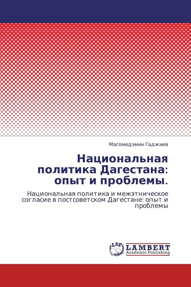 Национальная политика Дагестана: опыт и  проблемы.