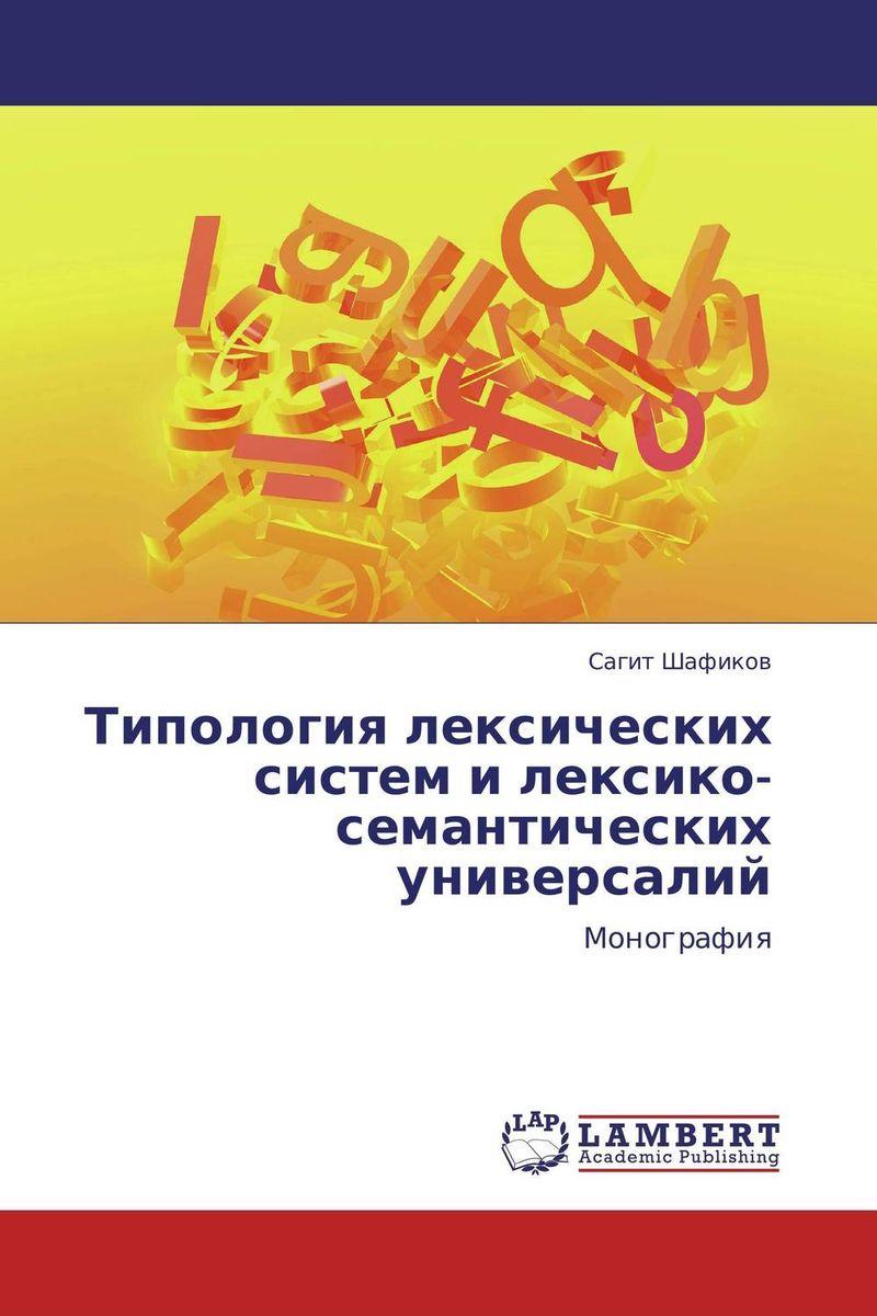 Типология лексических систем и лексико-семантических универсалий зомфри блог глава 2