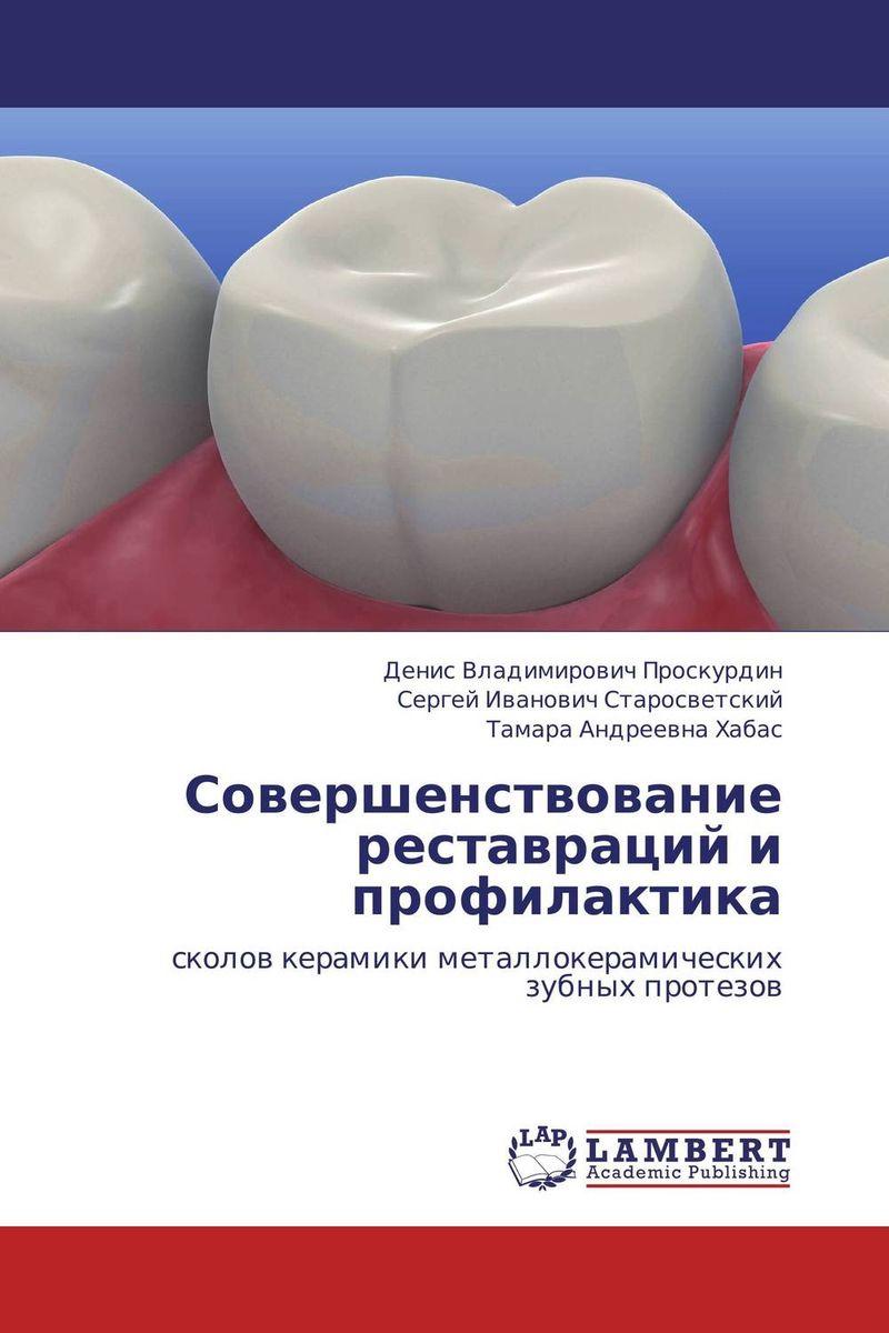 Совершенствование реставраций и профилактика президент гарант крем 20 г для зубных протезов