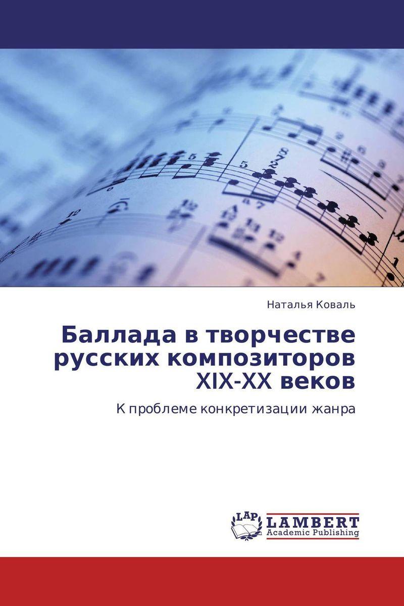 Баллада в творчестве русских композиторов XIX-XX веков