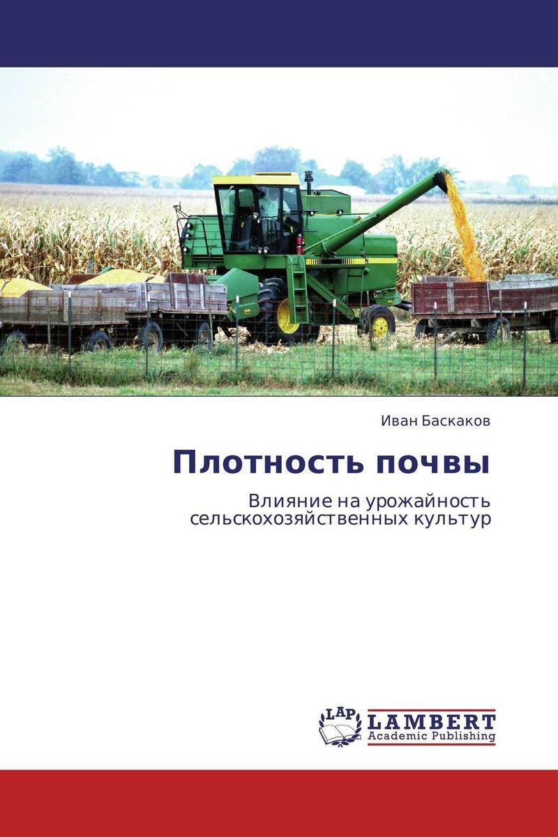 Плотность почвы  введение в селекцию сельскохозяйственных растений