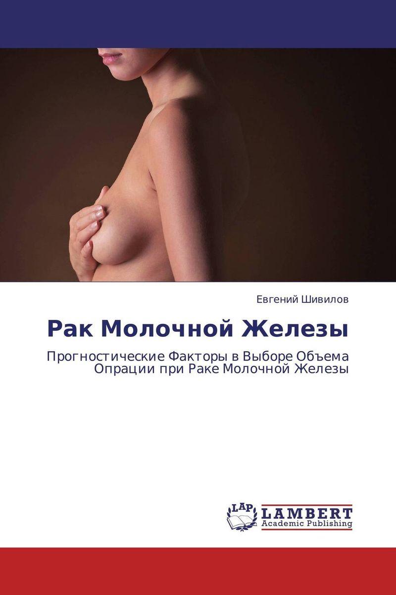 Рак Молочной Железы агеенко а рак расшифровка злокачественности ранняя диагностика…