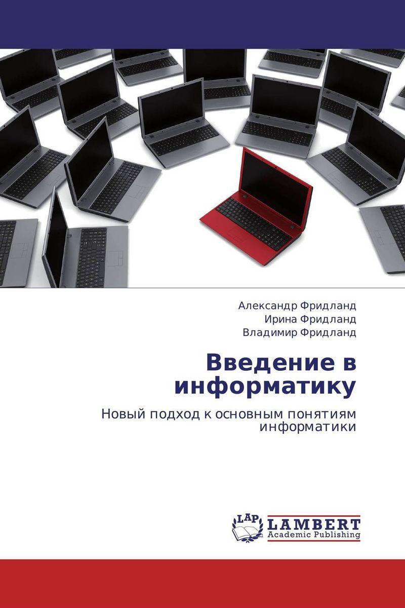 Введение в информатику л о анисифорова информационные системы кадрового менеджмента