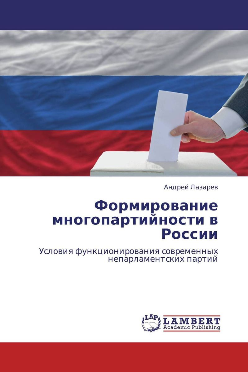 Формирование многопартийности в России владимир валерьевич сулаев стаунтон – кохрэйн 80 партий