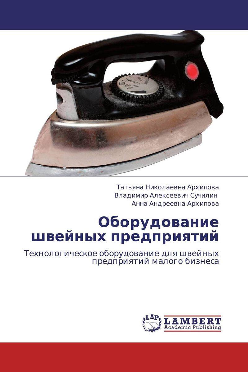 Оборудование швейных предприятий технологическое оборудование прокатного производства