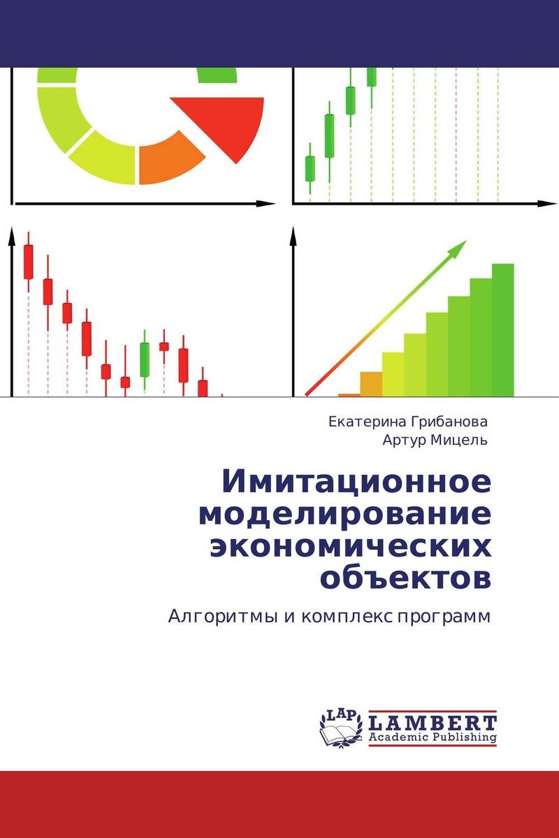 цена на Имитационное моделирование экономических объектов