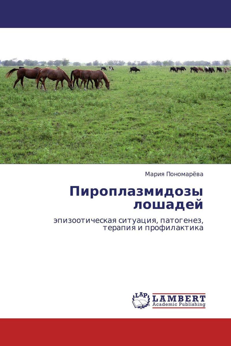 Пироплазмидозы лошадей железо для лошадей украина