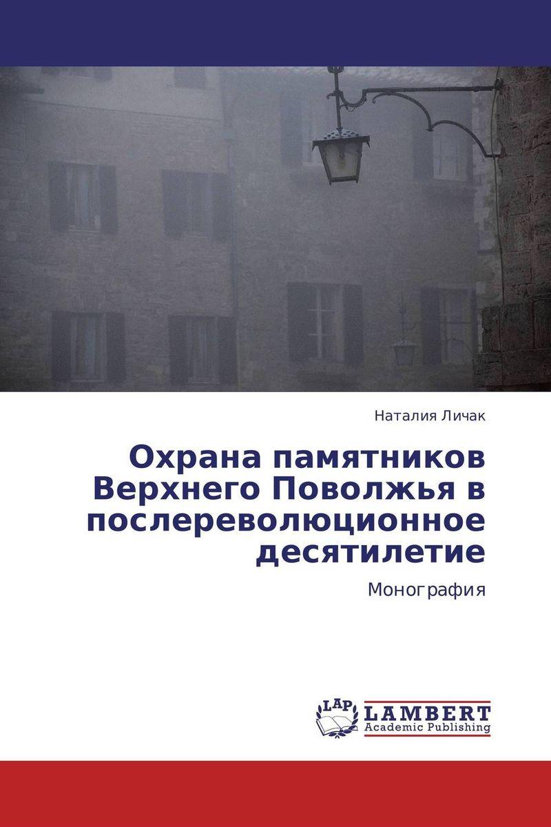 Охрана памятников Верхнего Поволжья в послереволюционное десятилетие памятники казанской старины