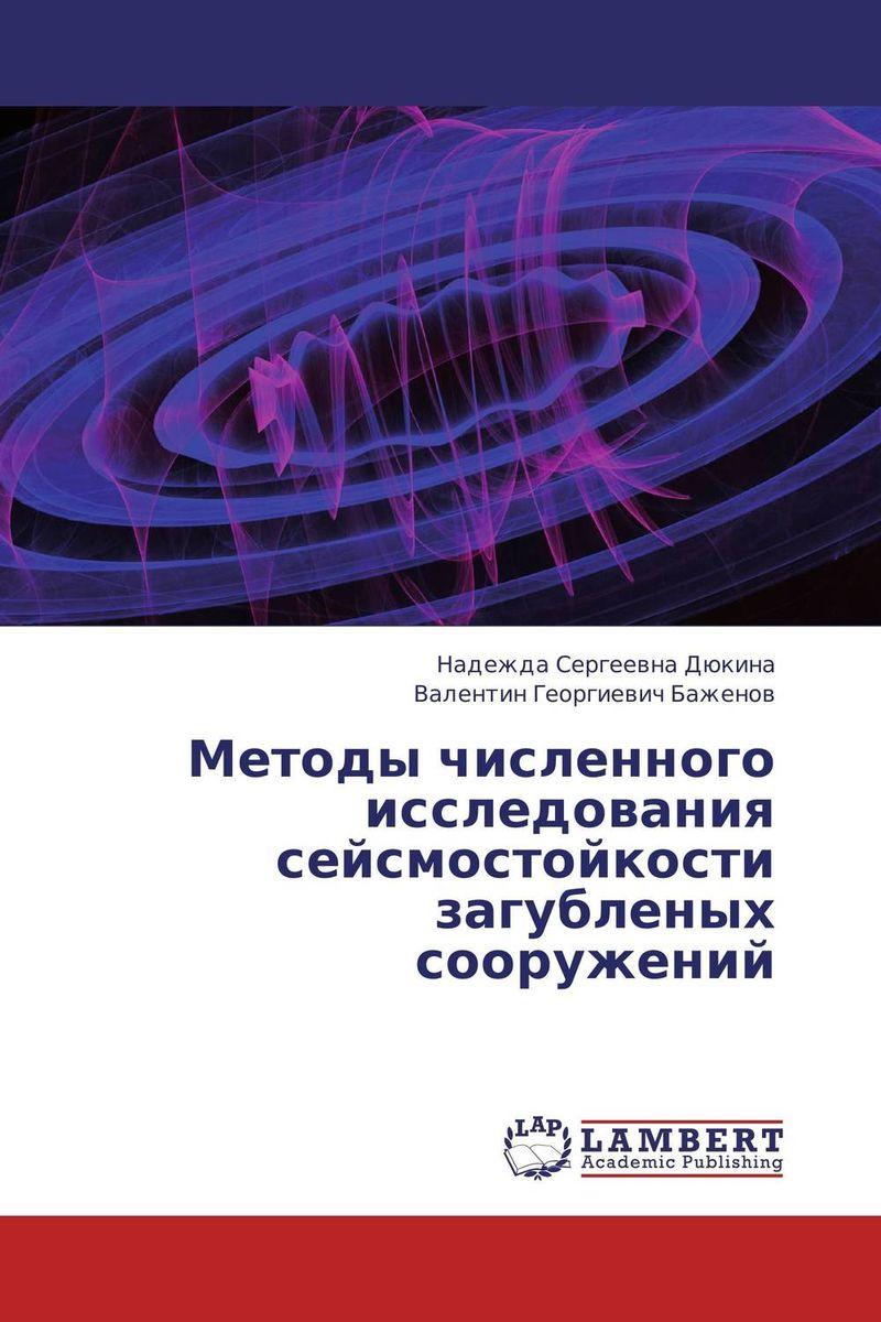 Методы численного исследования сейсмостойкости загубленых сооружений основы численного анализа