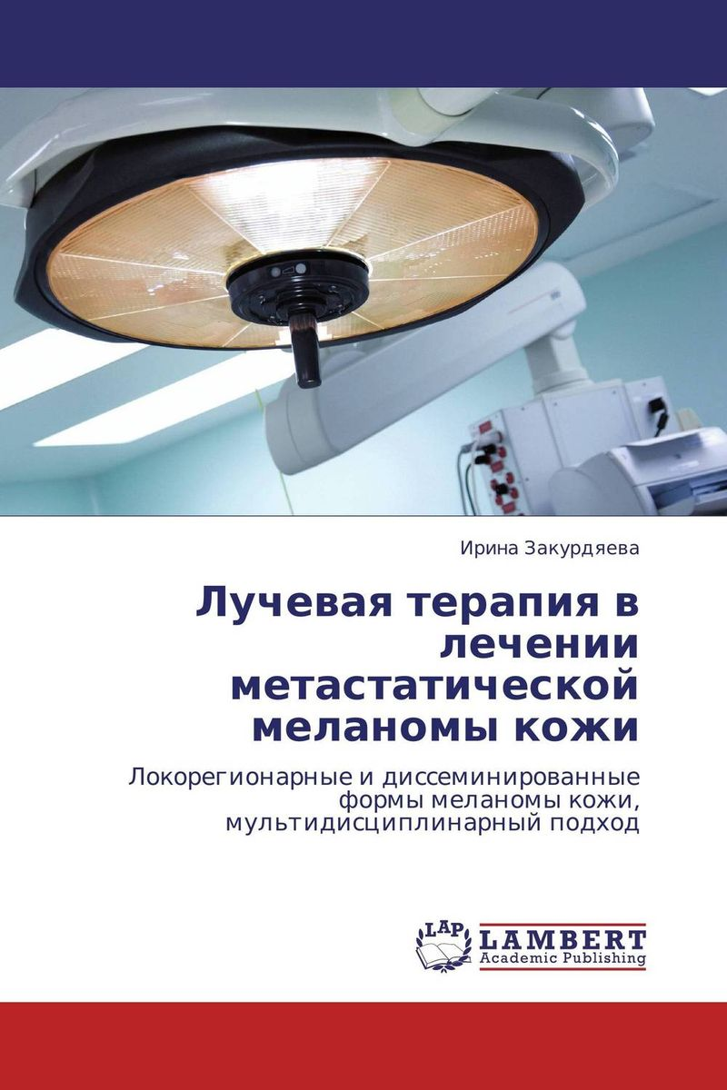 Лучевая терапия в лечении метастатической меланомы кожи