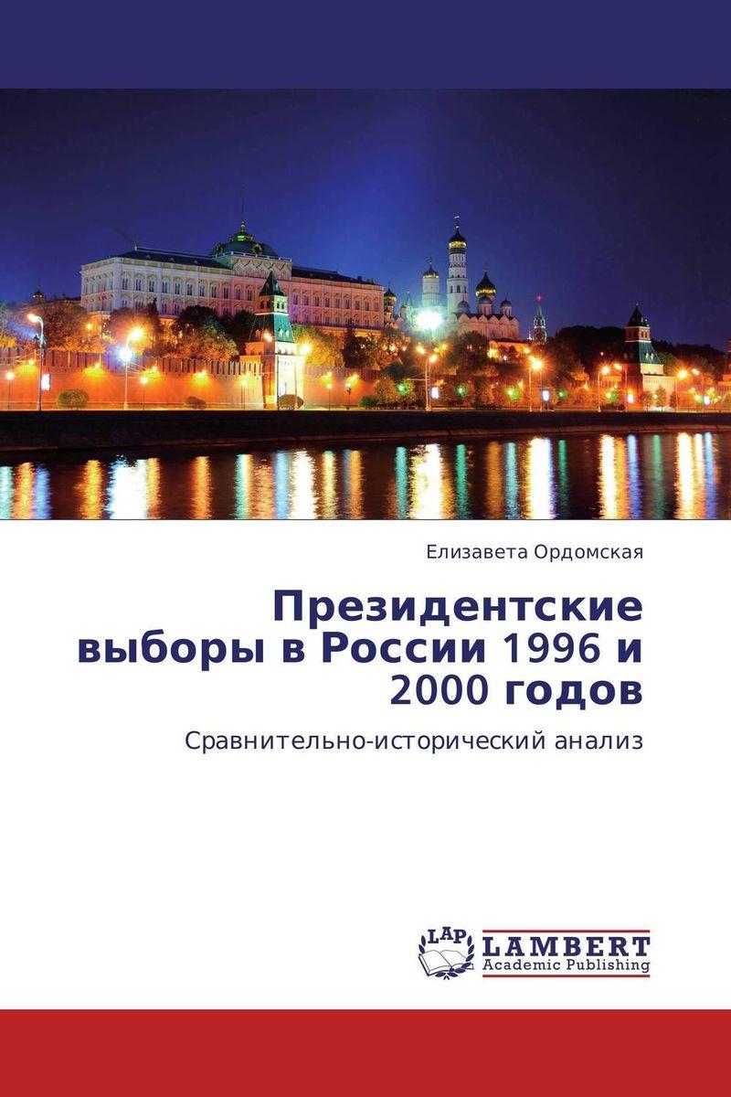 Президентские выборы в России 1996 и 2000 годов и в грецкий внешнеполитические факторы президентских выборов 2004 года в украине