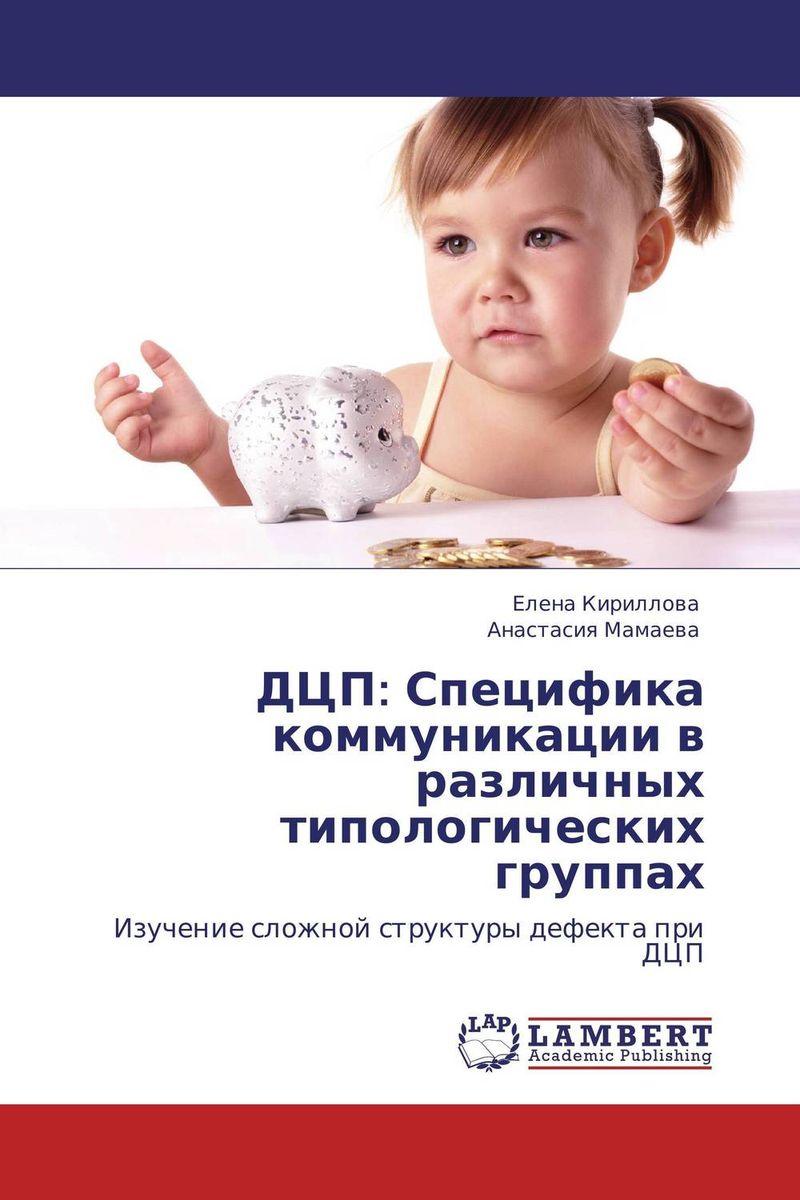 ДЦП: Специфика коммуникации в различных типологических группах куликова козлова дошкольная педагогика