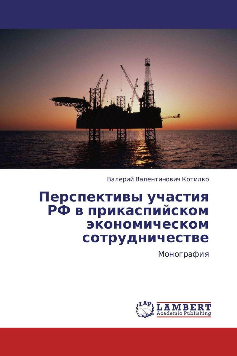 Перспективы участия РФ в прикаспийском экономическом сотрудничестве литогенез и нефтегазогенерация в каспийском регионе