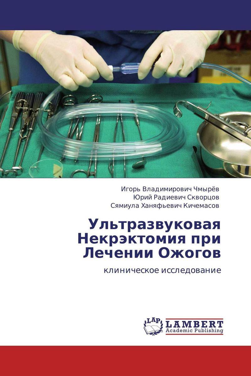 Ультразвуковая Некрэктомия при Лечении Ожогов цена 2017
