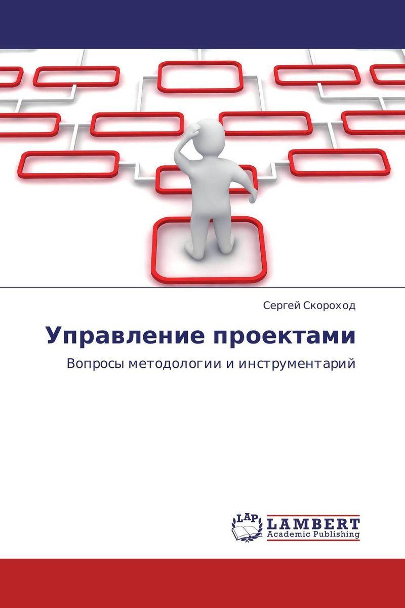 Управление проектами управление проектами в microsoft project 2007 учебный курс cd