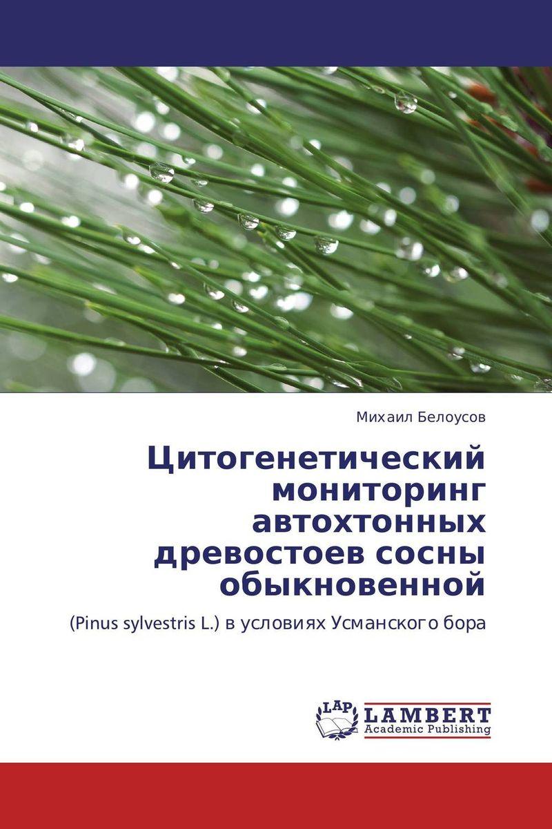 Цитогенетический мониторинг автохтонных древостоев сосны обыкновенной многолетнюю траву в воронежской области