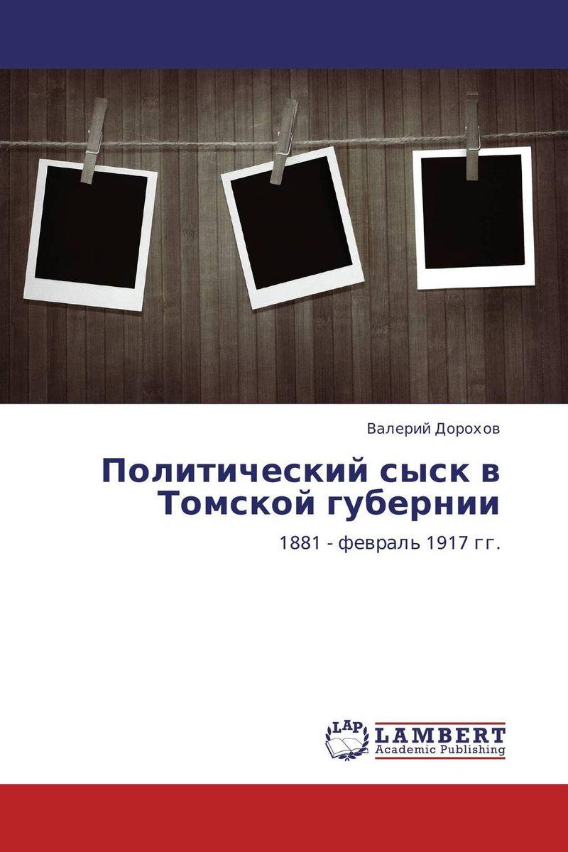 Политический сыск в Томской губернии