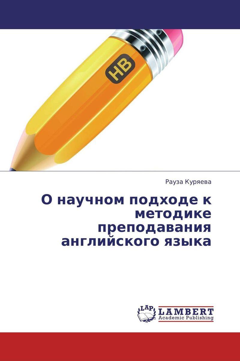 О научном подходе к методике преподавания английского языка round up 3 учебник английского языка