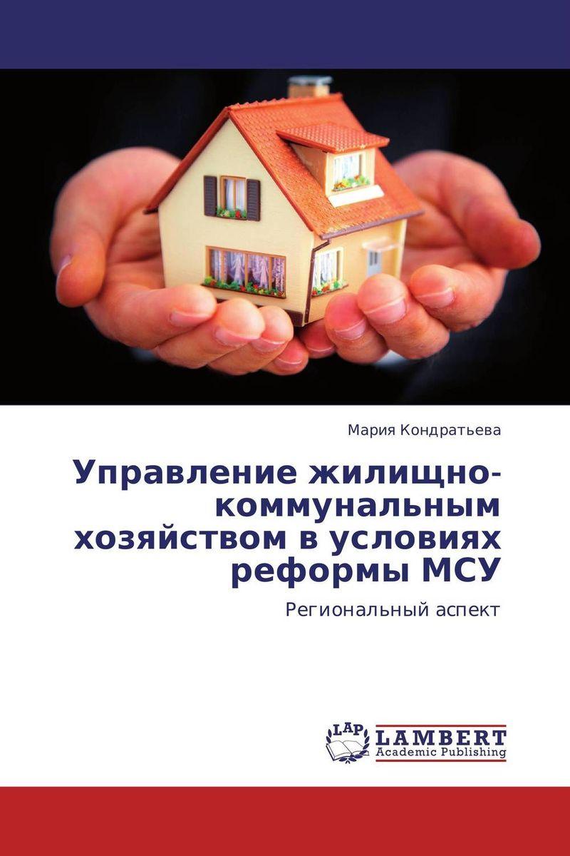 Управление жилищно-коммунальным хозяйством в условиях реформы МСУ