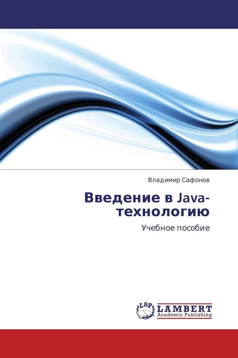 Введение в Java-технологию java 2 библиотека профессионала том 1 основы