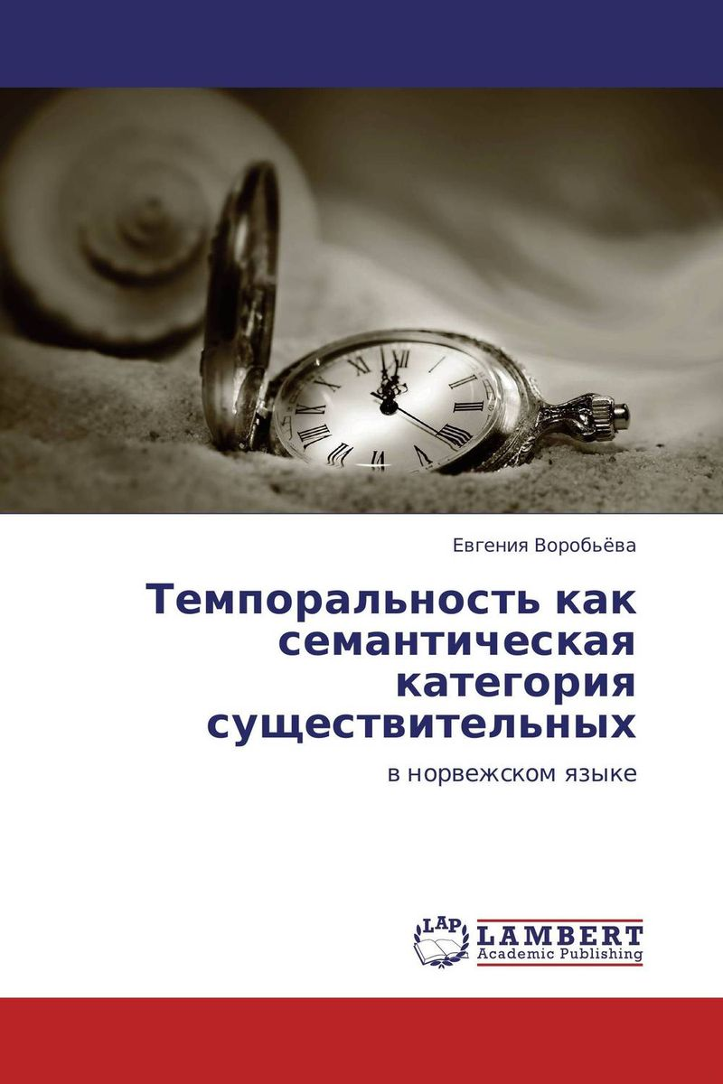 Темпоральность как семантическая категория существительных глагол всему голова учебный словарь русских глаголов и глагольного управления для иностранцев выпуск 1 базовый уровень а2