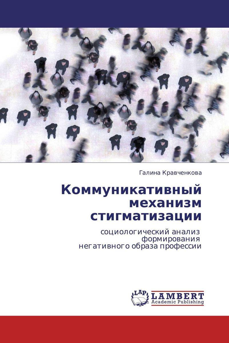 Коммуникативный механизм стигматизации защита голеностопа на украине